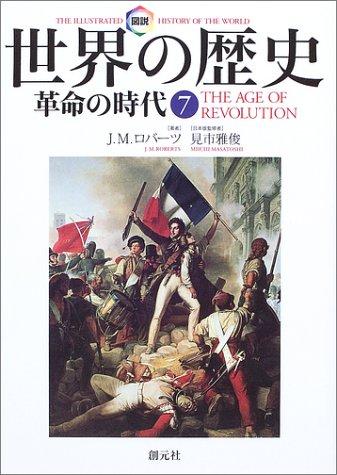 図説 世界の歴史〈7〉革命の時代