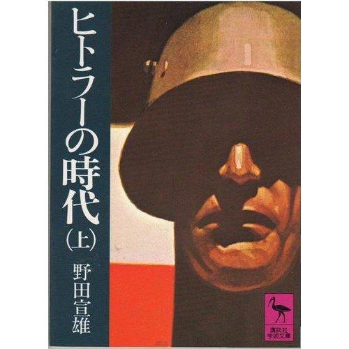 ヒトラーの時代 上 感想 野田 宣...