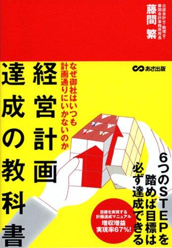 Keiei keikaku tassei no kyōkasho : Naze onsha wa itsumo keikaku doori ni ikanainoka PDF ePub ebook