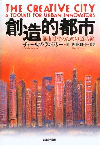 創造的都市―都市再生のための道具箱