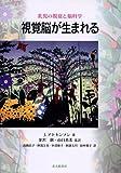 img - for Shikaku no   ga umareru : Nyu  ji no shikaku to no   kagaku book / textbook / text book