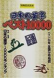 日本の苗字ベスト10000 (別冊歴史読本 (64号))