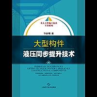 大型构件液压同步提升技术 (重大工程施工技术专著系列)