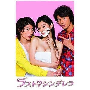 『ラスト・シンデレラ DVD‐BOX』