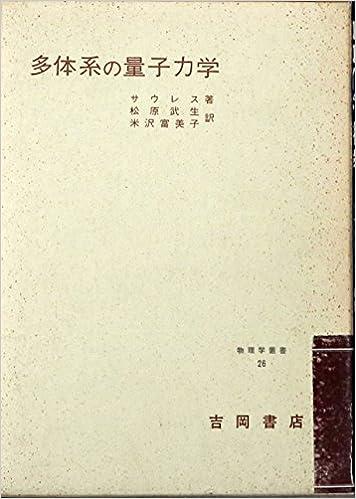多体系の量子力学 (物理学叢書) ...