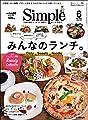 月刊Simple2019年6月号