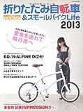 折りたたみ自転車&スモールバイクLife 2013 (タツミムック)