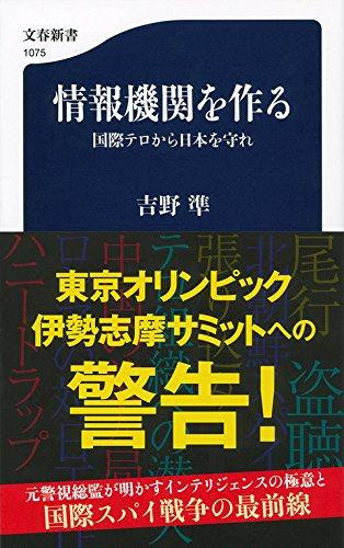 情報機関を作る 国際テロから日本を守れ ((文春新書))