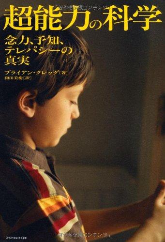 Download Chonoryoku no kagaku : Nenriki yochi terepashi no shinjitsu. PDF