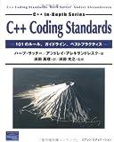 C++ Coding Standards―101のルール、ガイドライン、ベストプラクティス (C++ in‐depth series)