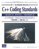 C++ Coding Standards―101のルール、ガイドライン、ベストプラクティス (C++ in‐depth series)(ハーブ サッター/アンドレイ アレキサンドレスク/浜田 光之/Herb Sutter/Andrei Alexandrescu/浜田 真理)