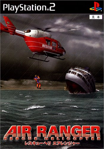 Air Ranger Rescue Helicopter [Japan Import]