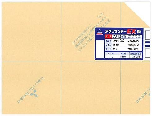 アクリサンデー アクリサンデーEX板 B5 厚み5ミリ 白 EX402