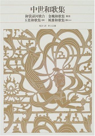 中世和歌集 (新編日本古典文学全集)