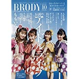 BRODY 2020年10月号 増刊