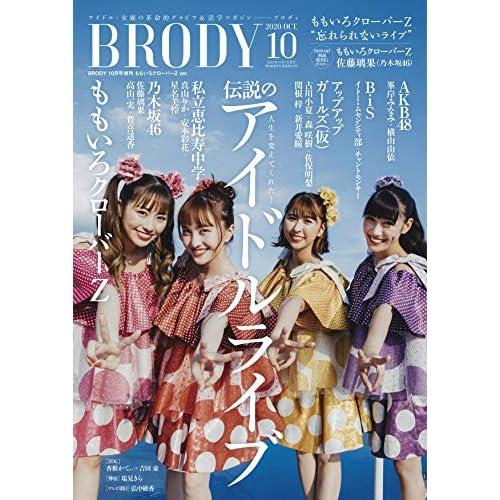 BRODY 2020年10月号 増刊 表紙画像