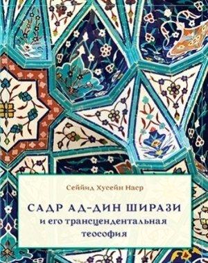 Download Sadr ad-Din Shirazi i ego transtsendental'naia teosofiia pdf epub