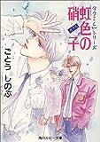 虹色の硝子 (角川ルビー文庫―タクミくんシリーズ)