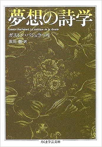夢想の詩学 (ちくま学芸文庫) | ...