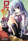 Ro-Kyu-Bu! <4> (Dengeki Bunko) (2010) ISBN: 4048683292 [Japanese Import]