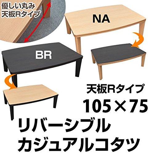 【格安SALEスタート】 カジュアルこたつテーブル B077Q47DB4 (R天板/幅105cm)/幅105cm) ナチュラル 木製 本体 テーパー加工脚/木目調 ナチュラル B077Q47DB4, DOMORE(ドゥモア):d86c33e2 --- arianechie.dominiotemporario.com