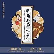 聊斋志异之婴宁 - 聊齋誌異之嬰寧 [Strange Tales from a Chinese Studio: Yingning] (Audio Drama) |  蒲松龄 - 蒲松齡 - Pu Songling