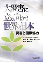 大災害に立ち向かう世界と日本