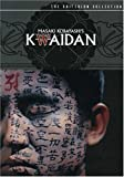 Kwaidan (Widescreen) (The Criterion Collection)