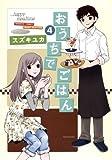 Amazon.co.jp: おうちでごはん (4) (バンブーコミックス): スズキ ユカ: 本