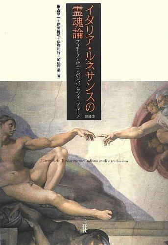 イタリア・ルネサンスの霊魂論―フィチーノ・ピコ・ポンポナッツィ・ブルーノ