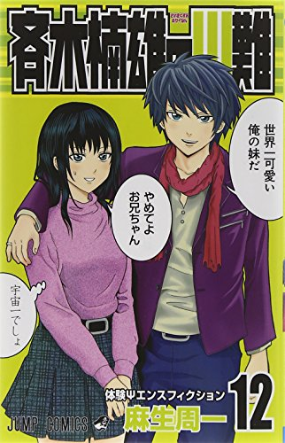斉木楠雄のサイ難 12 (ジャンプコミックス)