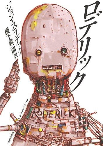 ロデリック:(または若き機械の教育) (ストレンジ・フィクション)
