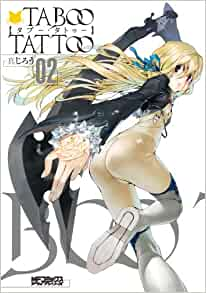 Taboo Tatoo Vol.2 (MF Comics Alive Series) Manga: Media