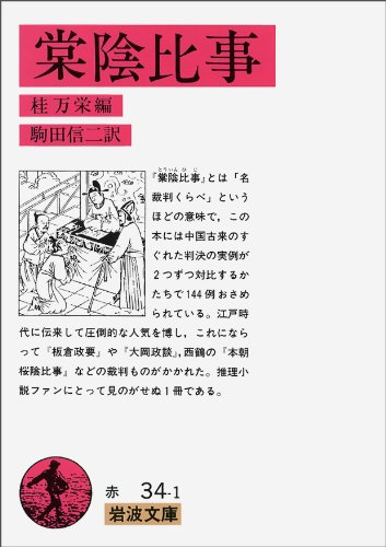 棠陰比事 (岩波文庫 赤 34-1)