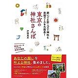 東京の神社さんぽ  願いごと別・ベスト神社と最強コースを大発表!