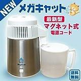 蒸留水器(白・本体ステンレス) 新型ポリ容器付き 「メガキャット」 台湾メガホーム社製 型番:MH943SWS(白)