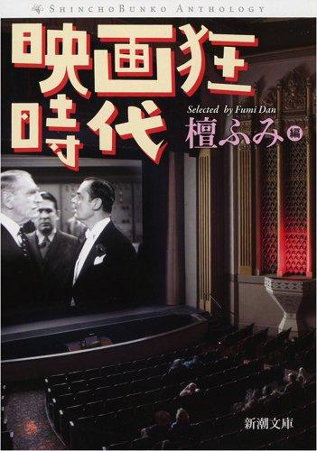 映画狂時代 (新潮文庫)