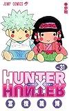 製品画像: HUNTER×HUNTER 31 (ジャンプコミックス) [コミック]