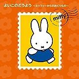 Kids - Yoiko No Doyo -Miffy Kara No Okuri Mono- (2CDS) [Japan CD] KICG-8358