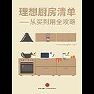 理想厨房清单 (清单系列)