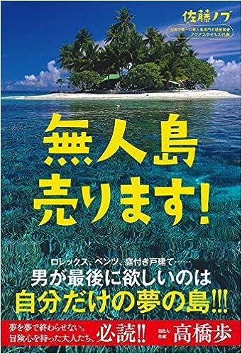 無人島売ります! | 佐藤 ノブ |本 | 通販 | Amazon