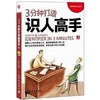 3分钟处世小丛书:3分钟打造识人高手