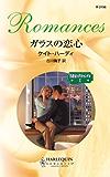 ガラスの恋心 ハーレクイン・ロマンス