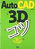AutoCAD 3D no kotsu : Taiō AutoCAD 2006 2007 AutoCAD 2008 taiō kakuninzumi
