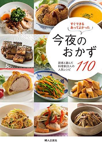 すぐできる あってよかった 今夜のおかず110 読者と選んだ料理家22人の人気レシピ