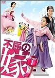 [DVD]不屈の嫁 DVD-BOX1