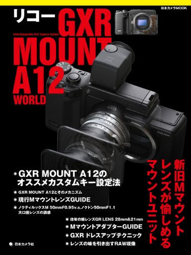 Price comparison product image Ricoh GXR Mount A12 World – Medium Lens is you you'll Mount Unit (Japan Camera Mook)