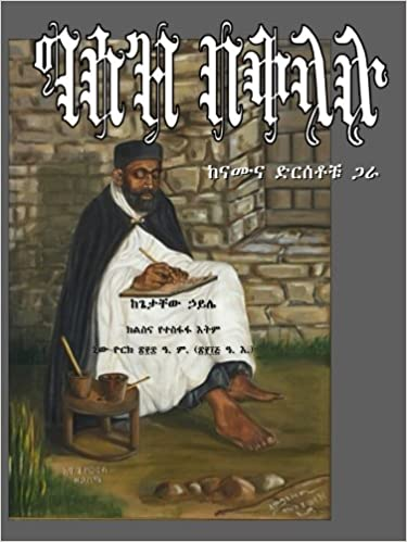 Ge'ez Baqallalu: Kanamuna Dersatochu Gara (Amharic Edition): Prof