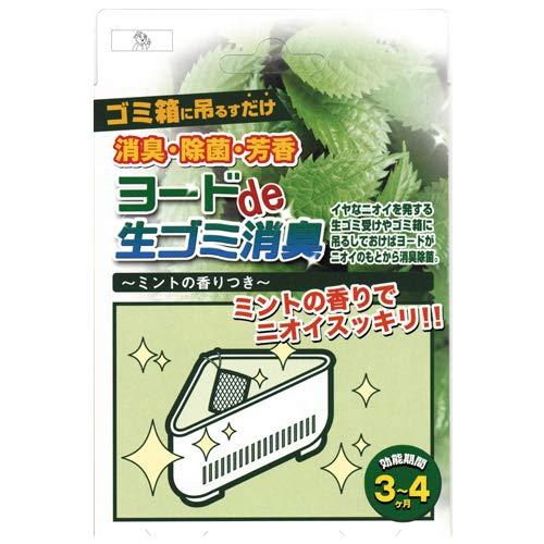 ヨードde 生ゴミ消臭 1個【150セット】 B07R131ZJX