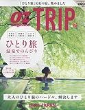 OZ TRIP(オズトリップ) 気軽にのんびり一人旅 2017年 01 月号 [雑誌]: オズマガジン 増刊